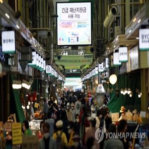 방문인구,쇼핑몰,전통시장,긴급재난지원금,증가