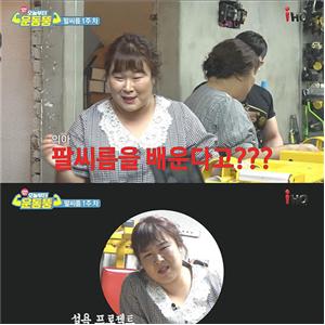 김민경,운동,팔씨름,제작진