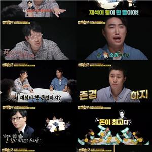 하하,유재석,김종민,찐한친구,토론,장동민