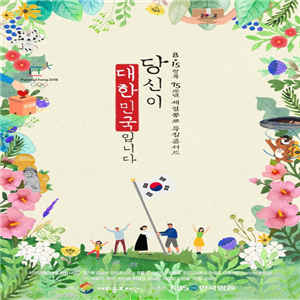 콘서트,KBS,특집,광복