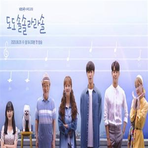 도도,라라솔,고아라,로맨틱,이재욱,선우준,이야기,구라라,코미디