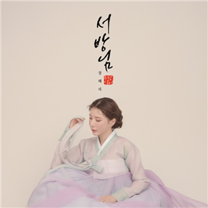장혜리,서방,트로트,데뷔,뮤직비디오,우렁각시