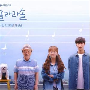 도도,라라솔,고아라,로맨틱,이재욱,선우준,이야기,구라라