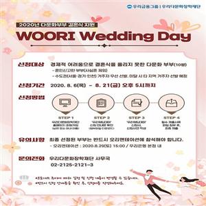 부부,결혼식,지원