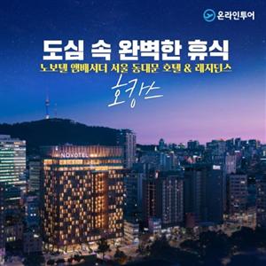 온라인투어,서울,서비스,상품,앰배서더,동대문,노보텔