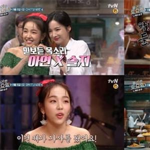 김동현,도레미,솔지,이날,백아연,토요일,박나래,크리스마스