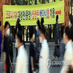소모임,교회,서울,방역당국,사례,집단감염