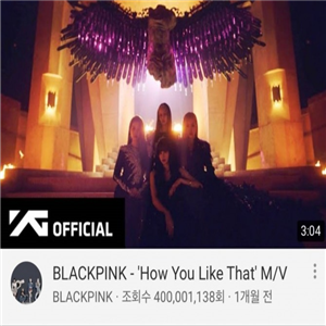 블랙핑크,뮤직비디오,유튜브,아티스트,채널
