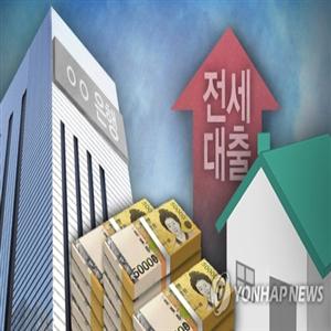 전세대출,전세,상승,가격,은행,주택,전세자금대출,정부