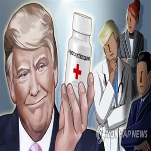 트럼프,하이드록시클로로퀸,유권자,반대,영상,코로나19
