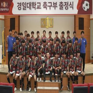 선수,축구부,총장,경일대