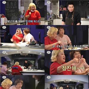 레이먼킴,홍윤화,고기,윤효동,사람