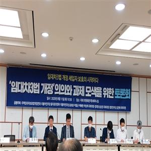 표준임대료,임대료,의원,민주당,도입