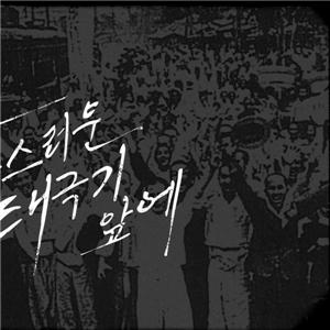 태극기,히스토리,캠페인,독립기념관,채널,의미