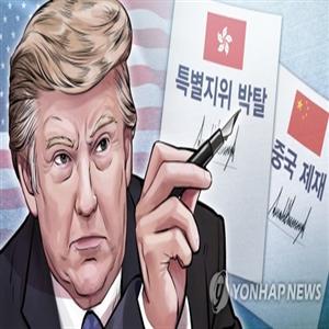 홍콩,중국,트럼프,수출,조처,메이드