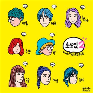 아이돌,드라마,소녀주의보,오디오,청소년