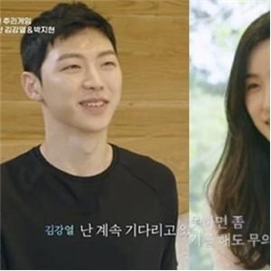 김강열,박지현,커플