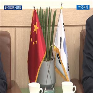 중국,관계,양국,한국