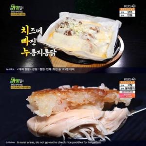 치즈,통닭,누룽지