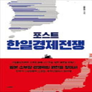 일본,경제,소부,수출,규제,한국,저자,경쟁력