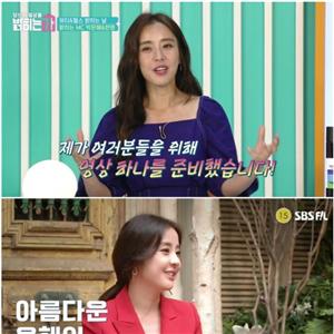박은혜,방송,워킹
