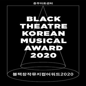 충무아트센터,블랙창작뮤지컬어워드2020,개최,분야