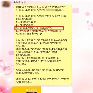 카카오,비밀번호,주문,업체,신청