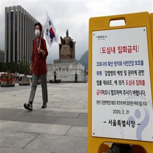 집회,서울시,광복절,금지,신청,코로나19,신고,서울,처분