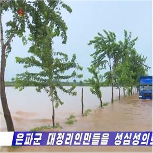 북한,지원,홍수