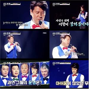 변우민,보이스트롯,무대,2라운드,배우