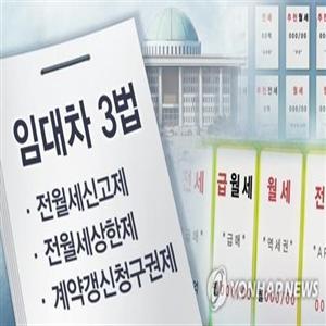 전세,월세,반전세,계약,서울