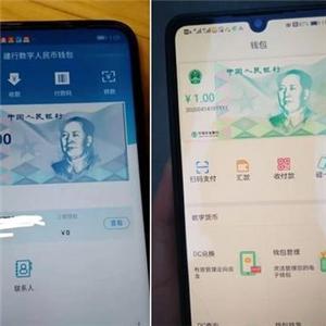 디지털화폐,중국,주요,도시,테스트,인민은행