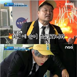 해커,우주,멤버,김종민,하성운,이진호,댄스,게임,정혁,해양소년단