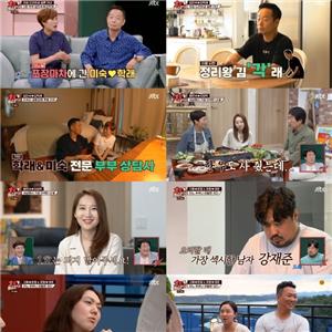 김학래,임미숙,부부,하나,김지혜,강재준,최양락,부녀,방송