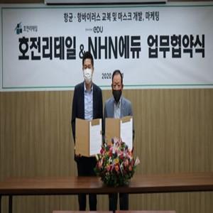 교복,호전리테일,NHN에듀