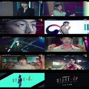스타트업,남도,청춘,영상,티저