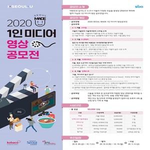 서울,공모전,영상,미디어,콘텐츠,분야