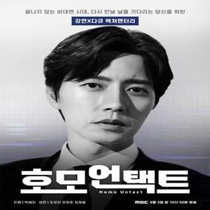 박해진,배우,방송,코로나19,호모