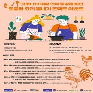 토종닭,한국토종닭협회,이벤트,요리법,택트,요리,뽐내기,홈페이지