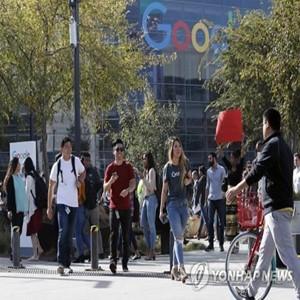 구글,마을,공간,캠퍼스
