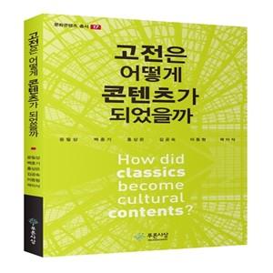 고전,문화콘텐츠,콘텐츠,오페라,연극,성공,이야기,사랑