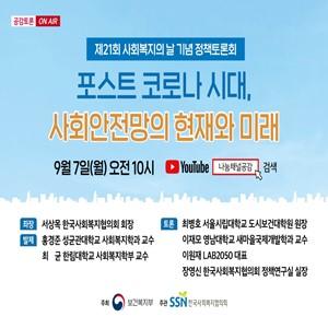 한국사회복지협의회,교수,정책토론회,방향,제시
