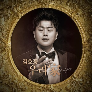 김호중,스토리,최고,알고보니혼수상태,트롯가수