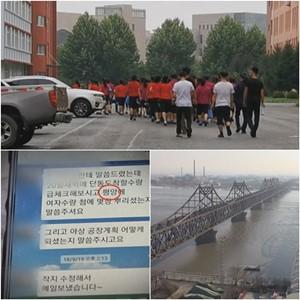 북한,홈쇼핑,회사,중국,국내,제작진,제재,의류