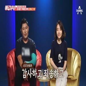 조지환,남편,박혜민,부부