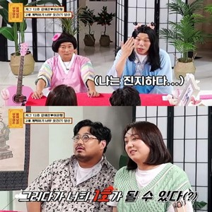 강재준,이은형,서장훈