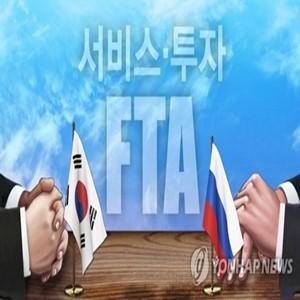 러시아,한국,수교,보고서,시장,경제,상호