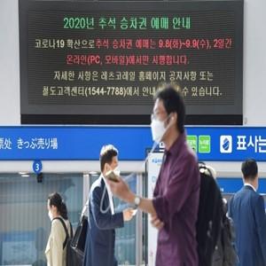 예매,접속,추석,서버,위해,코로나19,명절,서울