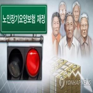 인상,결정,부담,고려,장기요양보험료율