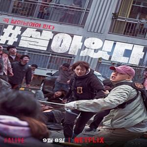 넷플릭스,캐릭터,고립,공개,아파트